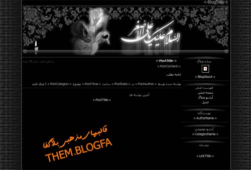 قالب مذهبی بلاگفا | قالب علی اصغر
