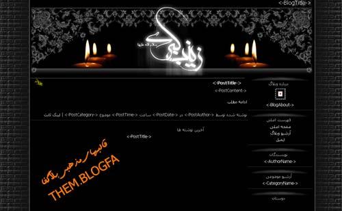 قالب مذهبی بلاگفا | با نام حضرت زینب